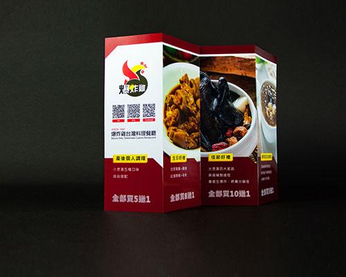 不爆炸雞在爆炸雞|彰化在地台灣料理餐廳