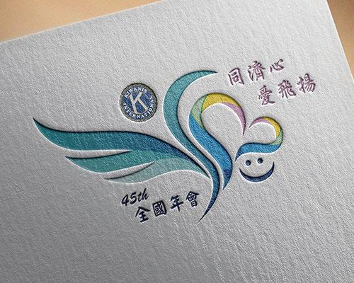 同濟會全國年會Logo與視覺設計