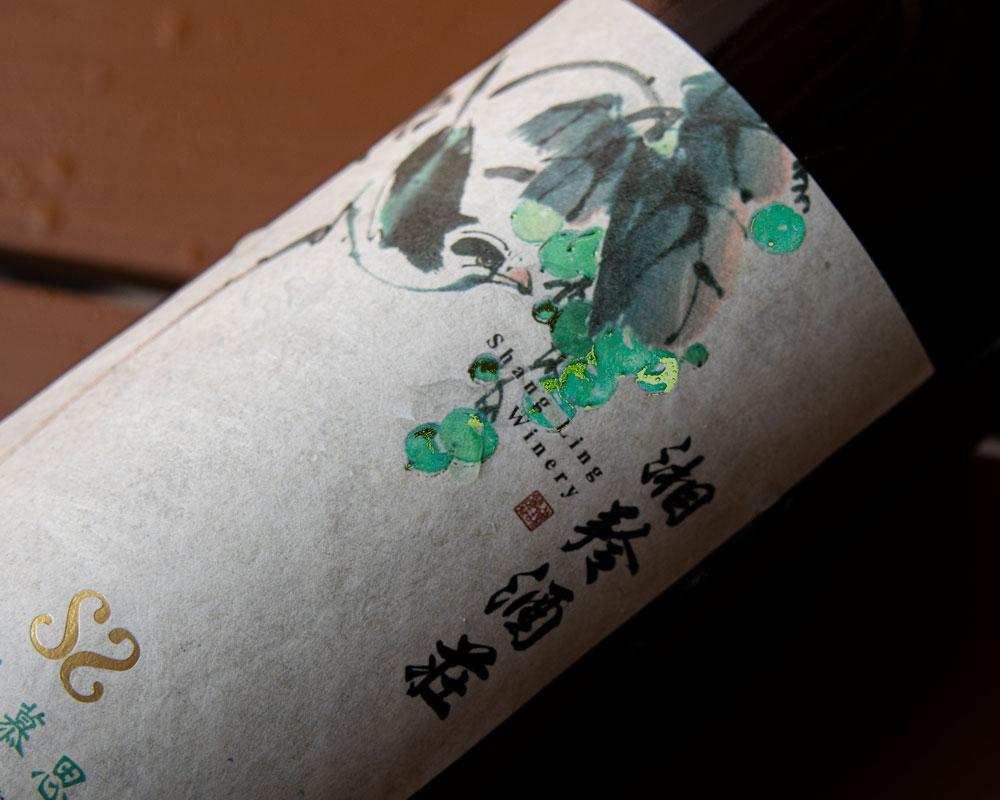 酒瓶酒標包裝設計-湘羚酒莊